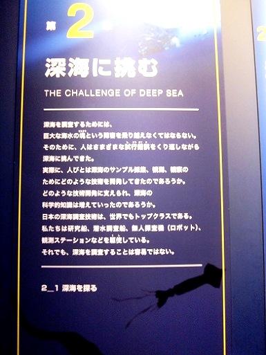 第二章深海に挑む.jpg