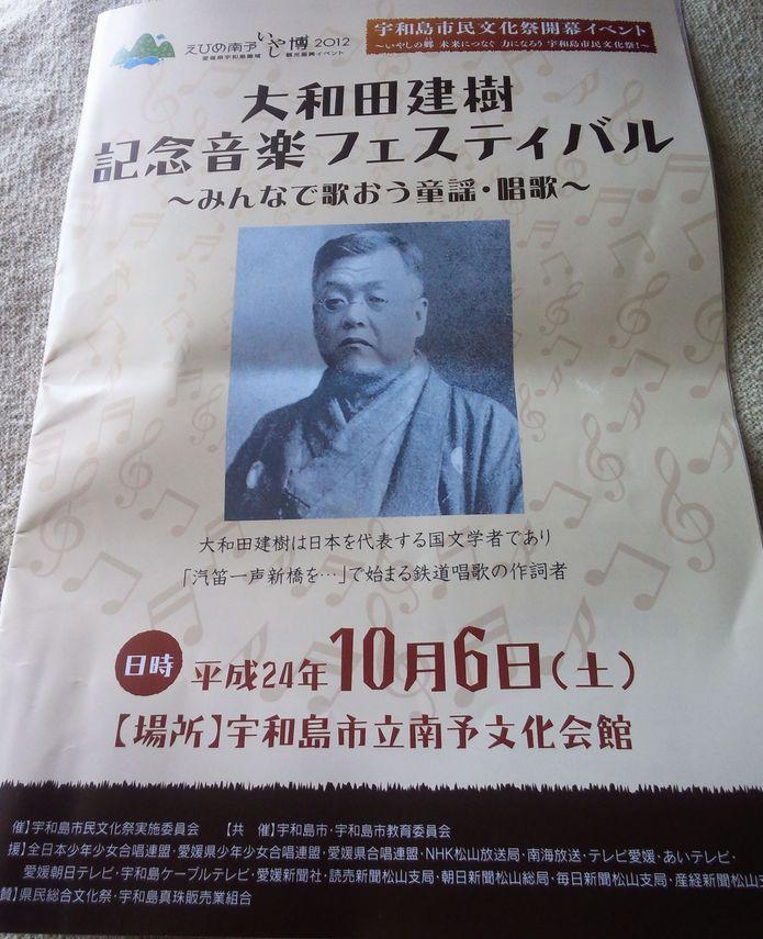 大和田建樹記念フェスティバル」...