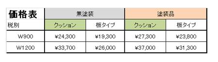 収納ベンチ価格表.jpg