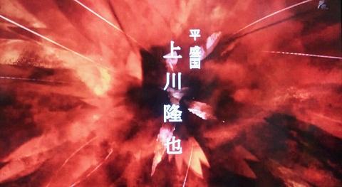 20121104用上川.JPG