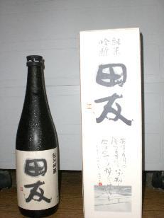 お土産 日本酒
