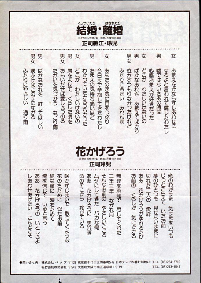 正司敏江・玲児の画像 p1_27