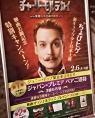 モルデカイのポスター