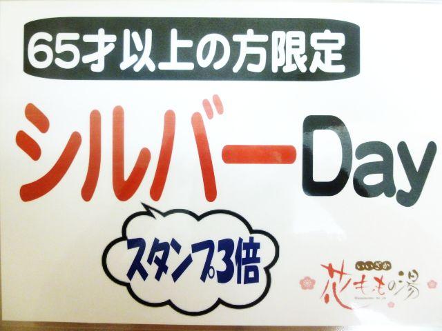 サービスデー3.jpg