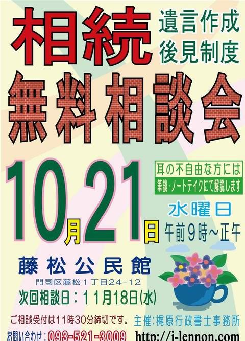 藤松公民館:151021:ポスター:A3.jpg