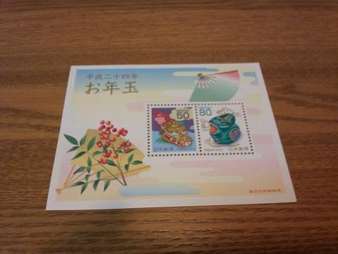 20120705お年玉切手シート.JPG