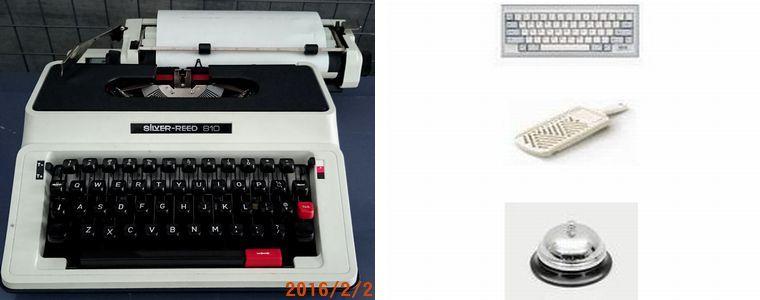 2/2タイプライター.jpg