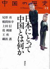 『日本にとって中国とは何か』3