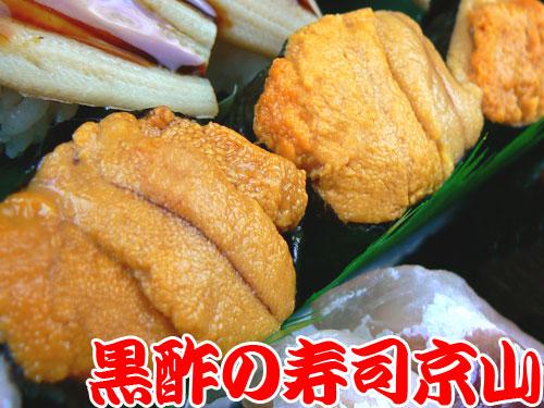 江東区 宅配寿司 三好