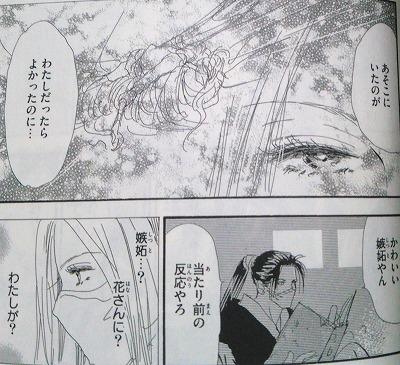 7SEEDS」29巻のネタバレ感想   ...