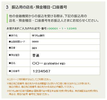 金融機関コード 9900