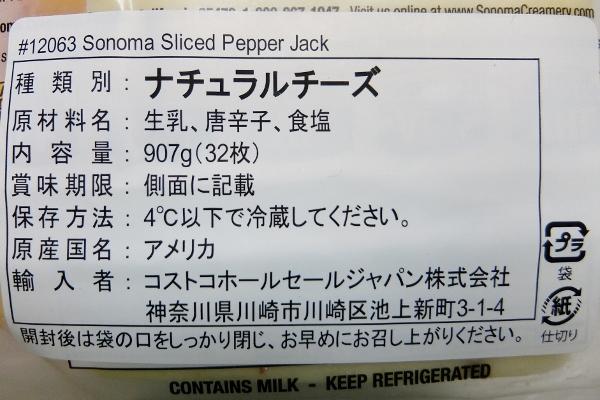 コストコ Sonoma Slcd 円 ホット ペッパー ジャック チーズ ナチュラル