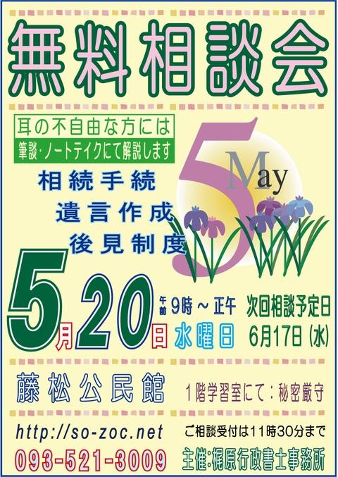 藤松公民館:カラーA3:150520.jpg