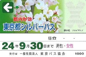 silver_pass2409302東京都シルバーパス.jpg
