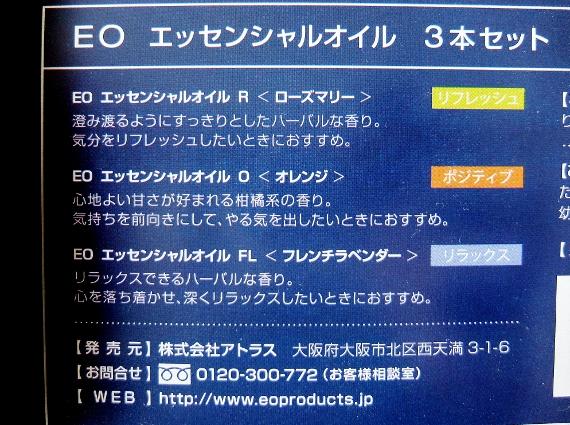 EO Essential OIL エッセンシャルオイル 円 コストコ