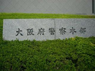大阪府警5mini.jpg