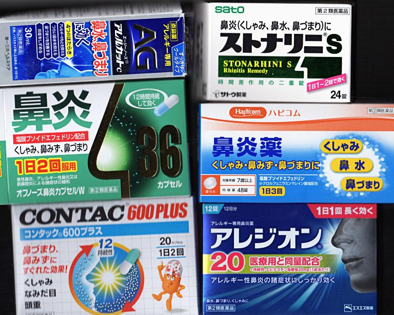 花粉 に 効く 薬 【特集!】ヒノキ花粉症によく効く市販薬ベスト3!
