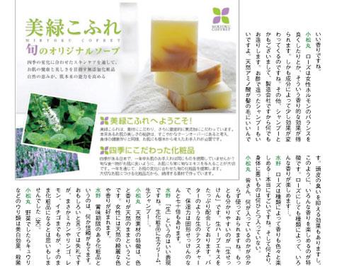美緑こふれ本文2-1.jpg