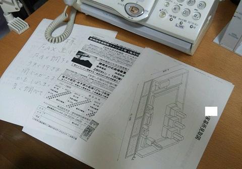 20121128用間違いFAXズ.JPG