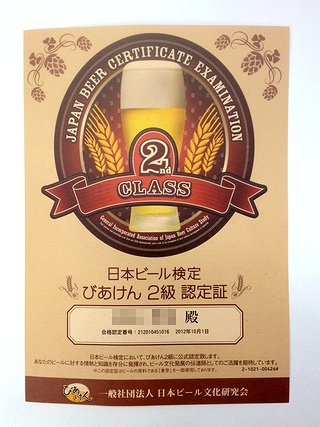 biaken_2nd_certification.jpg
