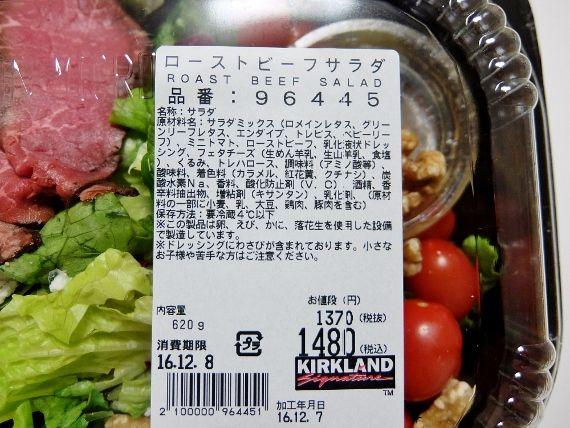 コストコ 買 新商品  ローストビーフサラダ 1480円