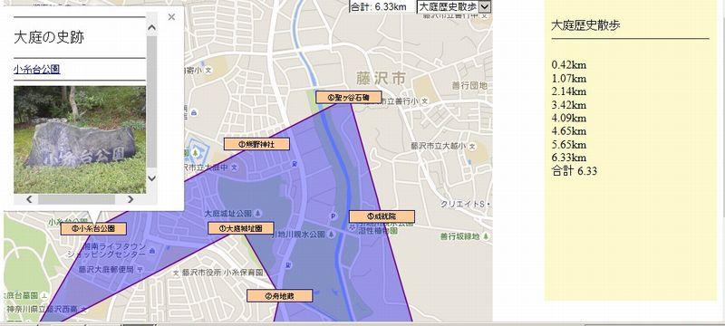 大庭歴史散歩.jpg