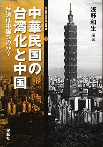 中華民国の台湾化と中国