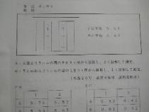 検査表1.jpg
