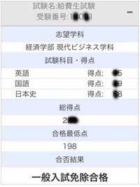 神奈川 大学 合格 発表 合格発表について 入学・入試案内