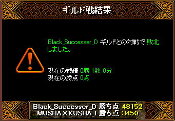 0510_Black_Successer_D5.png
