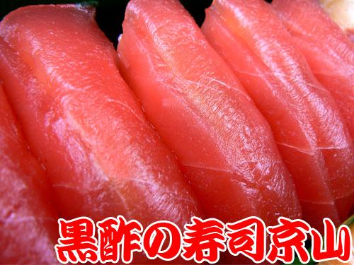 江東区 宅配寿司 牡丹