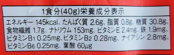 コストコ ケロッグ フルーツグラノラ ローファット 848円 シリアル