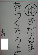 読み札(ゆ)