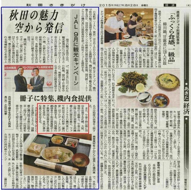 20150828JAL県産食材機内食掲載記事(秋田魁新報).jpg