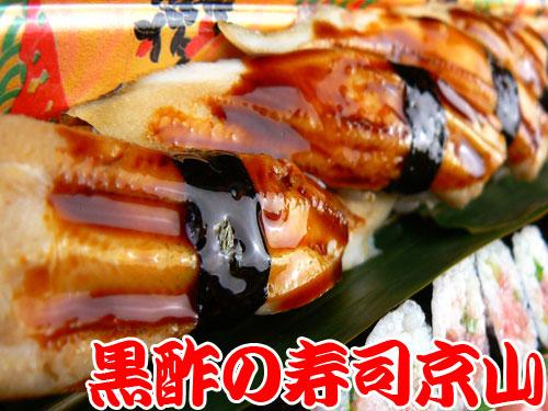 台東区 宅配寿司 千束