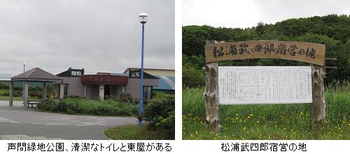 北海道一周徒歩旅行 41日 ...