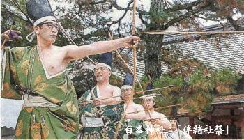 白峯神社:「伴緒社祭」258.jpg