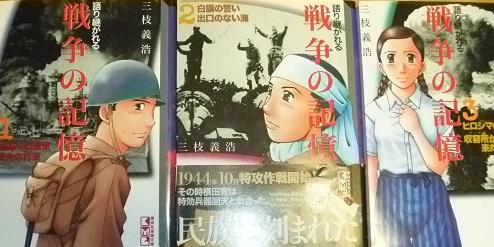 コミック語り継がれる戦争の記憶.jpg