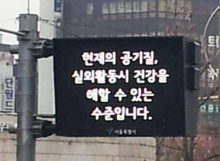 20130114  air pollution in seoul 1.jpg
