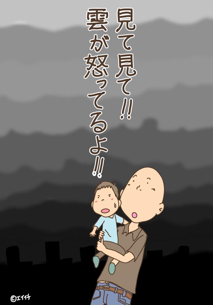 20160726雲が怒ってる-01.jpg
