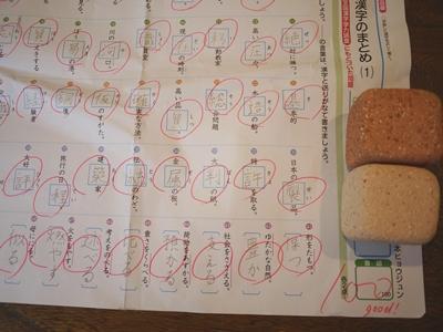 小学校のプール監視員して ... : 小学6年生で習う漢字 : 漢字