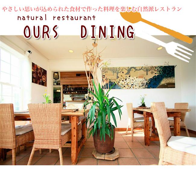 やさしい思いが込められた食材で作った料理を楽しむ自然派レストラン「OURS DINING」