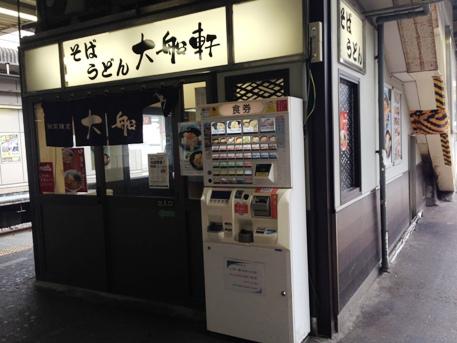駅そば立ちそば15杯め】これぞ老舗!変わらぬ濃くて甘いつゆが東海道線 ...