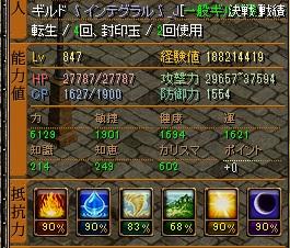 suteRedStone 12.07.31[03].jpg