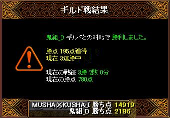 0403_鬼組_D5.png