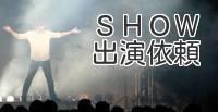 マジックショー マジシャン 北海道 手品師 マジシャン アッキー.jpg