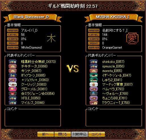 0510_Black_Successer_D2.png