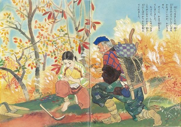 安寿姫と厨子王丸3.jpg