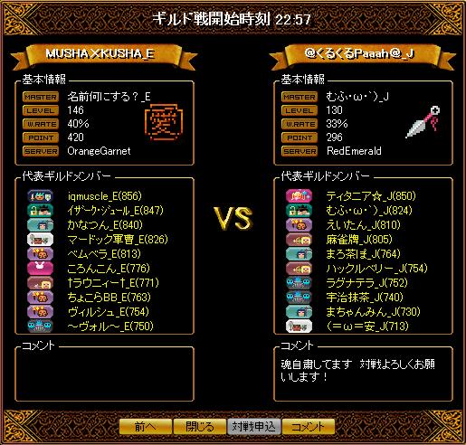 0828_くるくるPaaah_J2.png