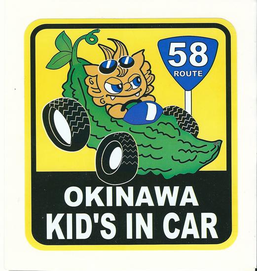 沖縄限定ステッカー 子供が乗っています!!